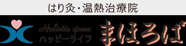 沖縄県那覇市で温熱、酸素カプセル、アロマならハッピーライフ まほろば