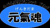 のはら元氣クリニックブログ 元氣魂(げんきだま)